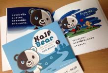 『HALF-BEAR(ハーフベアー)』の絵本が完成!!