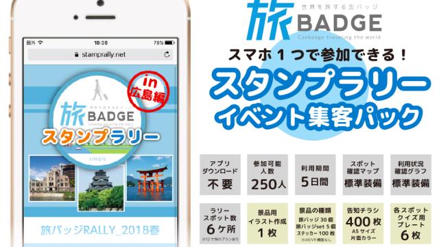 スタンプラリー「イベント集客パック」登場!