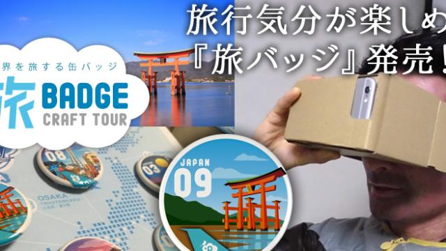旅行気分が楽しめる『旅バッジ』発売開始!