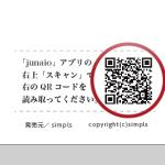 TB_junaio_スキャン2