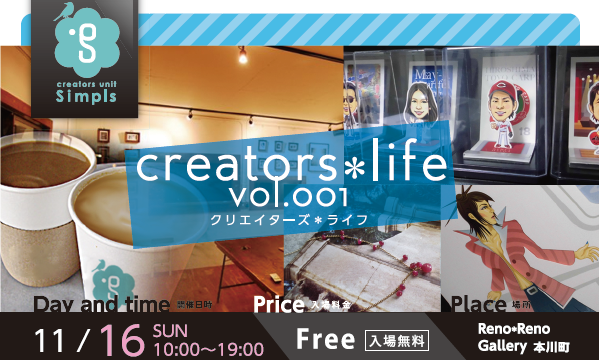 アートイベントを開催します!
