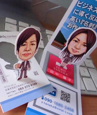 『似顔絵』が飛び出すカード登場!