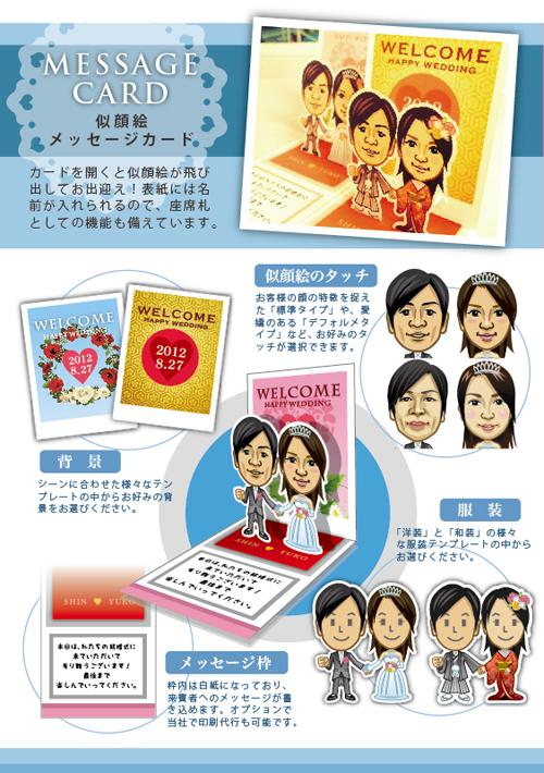似顔絵メッセージカードの詳細