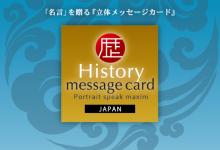 歴史人物が名言を語る『Historyメッセージカード』発売決定!