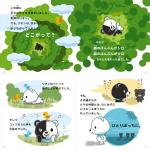 ハーフベアー絵本_外注用_L04-07